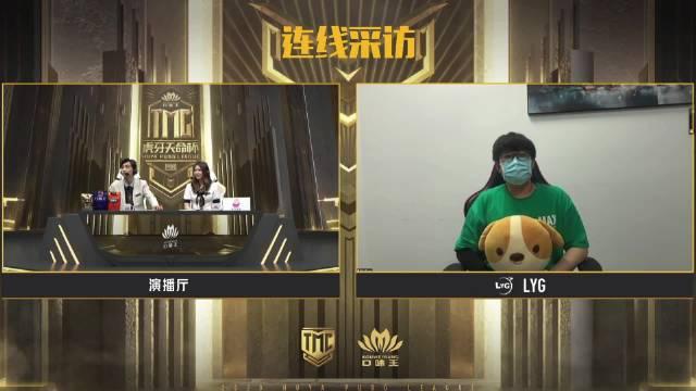 单日积分榜首@LYG电子竞技俱乐部 赛后采访