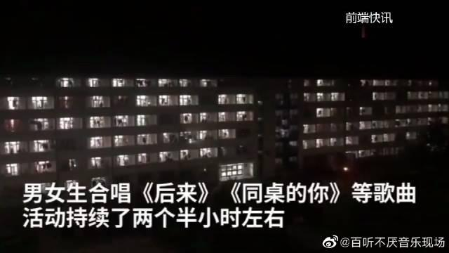 中北大学毕业生凌晨12点大合唱《后来》等歌曲!