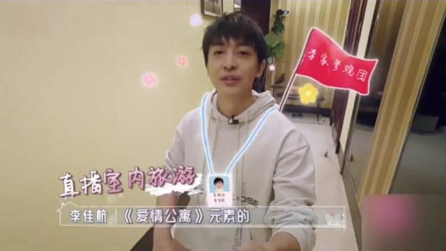 """在 节目中,@李佳航MVP 骑着""""赵晓棠代步神器""""直播参观家里……"""