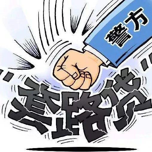 """九江打掉一个""""套路贷""""犯罪团伙 现公开征集犯罪线索"""