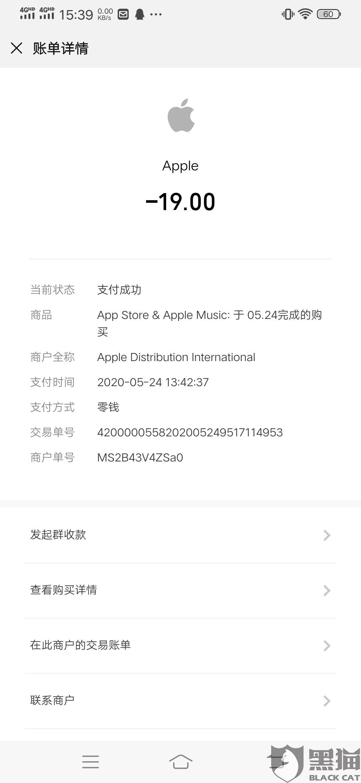 黑猫投诉:Apple云上贵州公司非法扣费