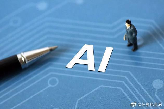 政协委员:AI写作版权应归属程序开发者