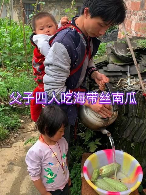 小均均农村奶爸:父子四人吃海带丝南瓜🎃