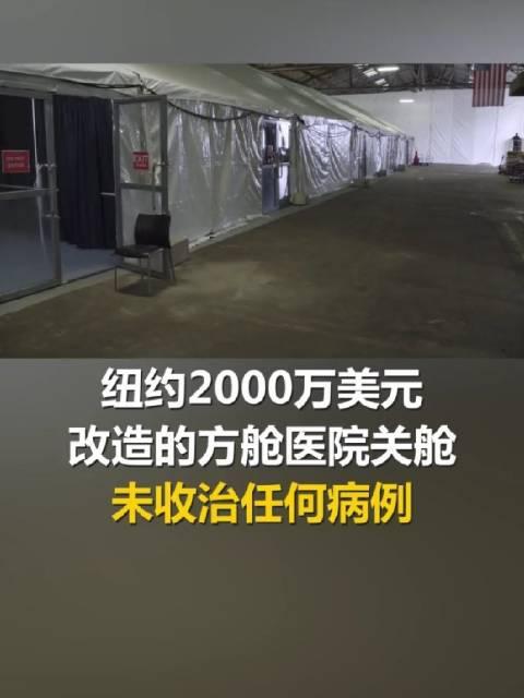 纽约2000万美元改造的方舱医院关舱……