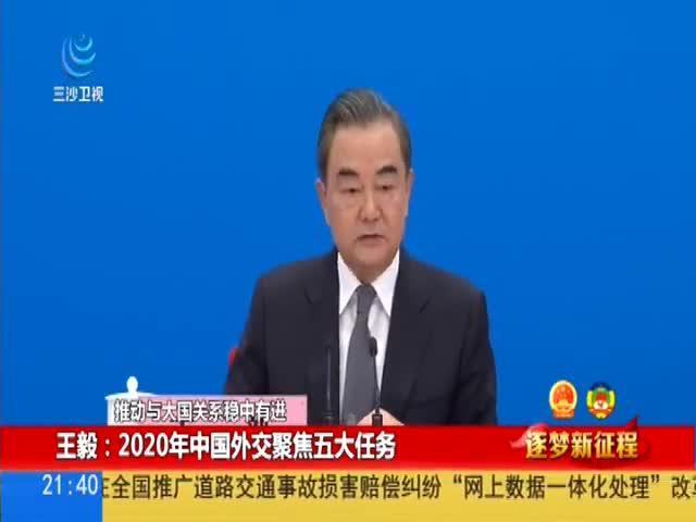 十三届全国人大三次会议记者会 王毅:2020年中国外交聚焦五大任务