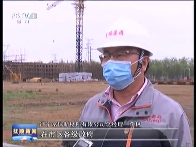 """抚顺高新区:提供""""店小二""""式服务助力企业达产增效"""