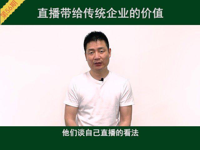 郭司令视频号精品课 第五十六期: 直播带给传统企业的价值