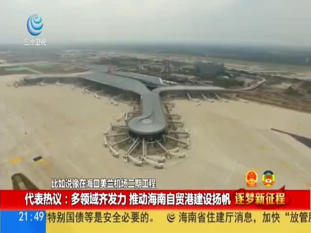 代表热议:多领域齐发力 推动海南自贸港建设扬帆