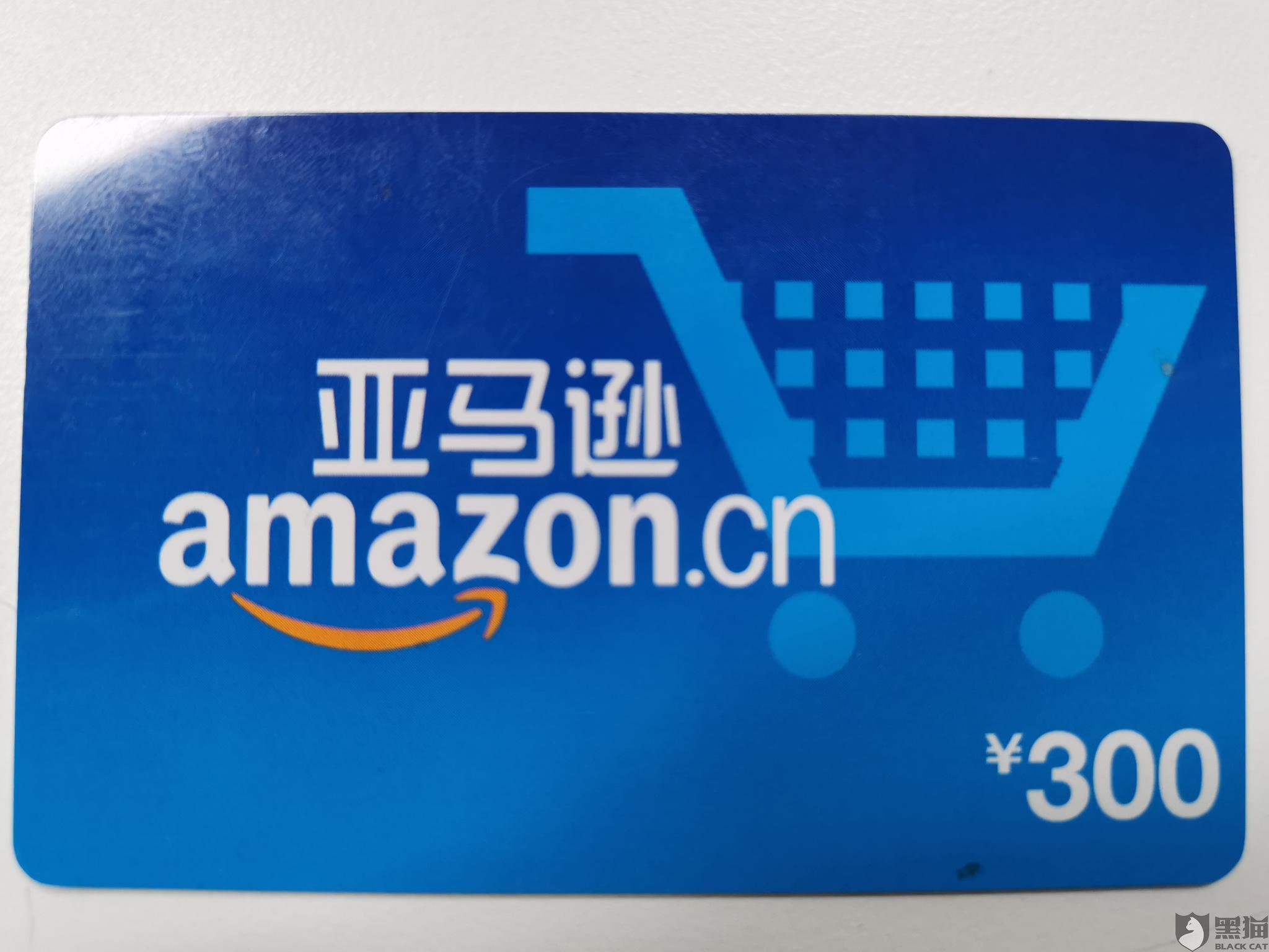 黑猫投诉:亚马逊礼品卡过期