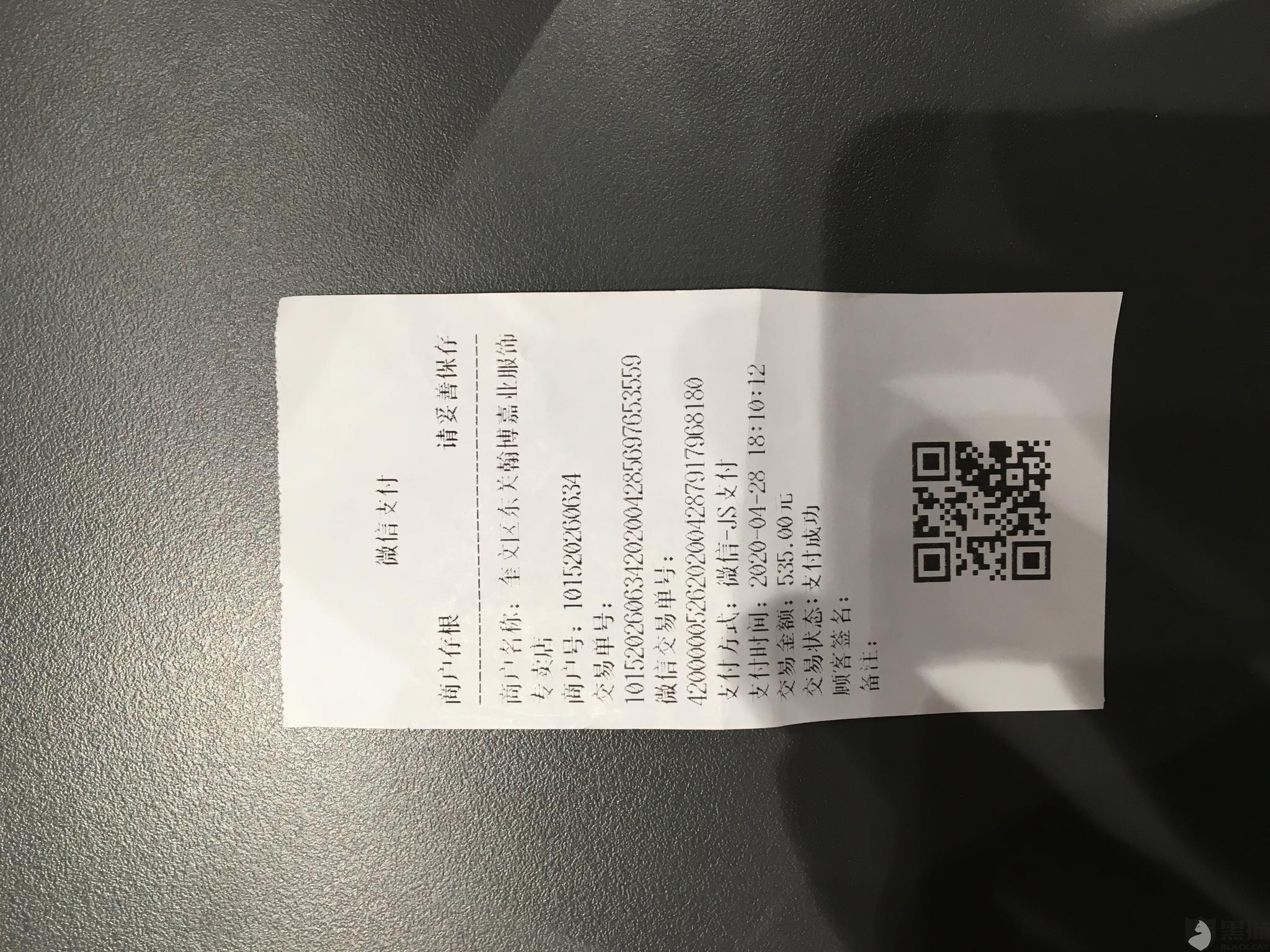 黑猫投诉:潍坊市万达广场一楼VANS专卖店,小票为奎文区东关翰博嘉业服饰专卖店,售卖假货