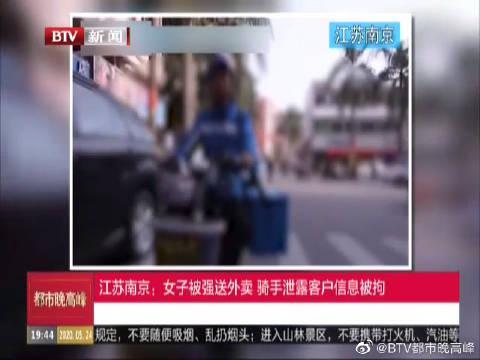 女子被强送外卖 骑手泄露客户信息被拘