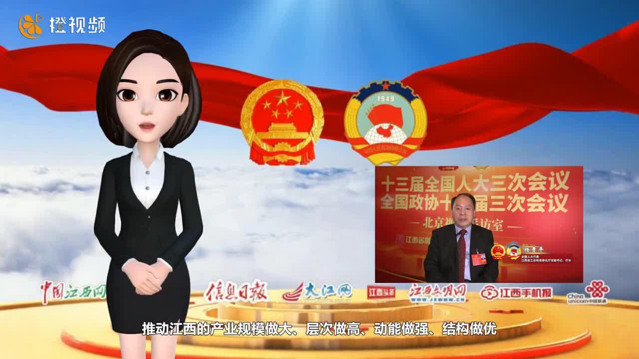 【AI主播云说两会】杨贵平:江西工业高质量发展重点做好产业链链长制