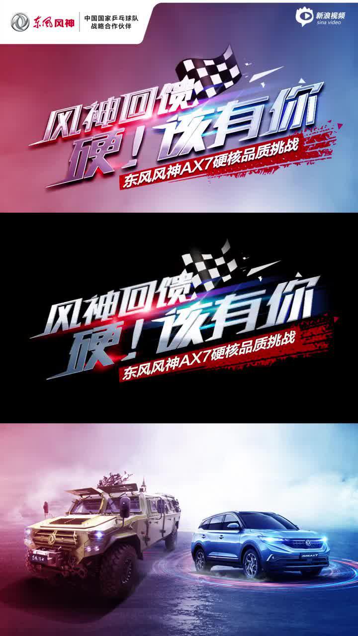 硬核实力 东风风神AX7挑战燃擎开启