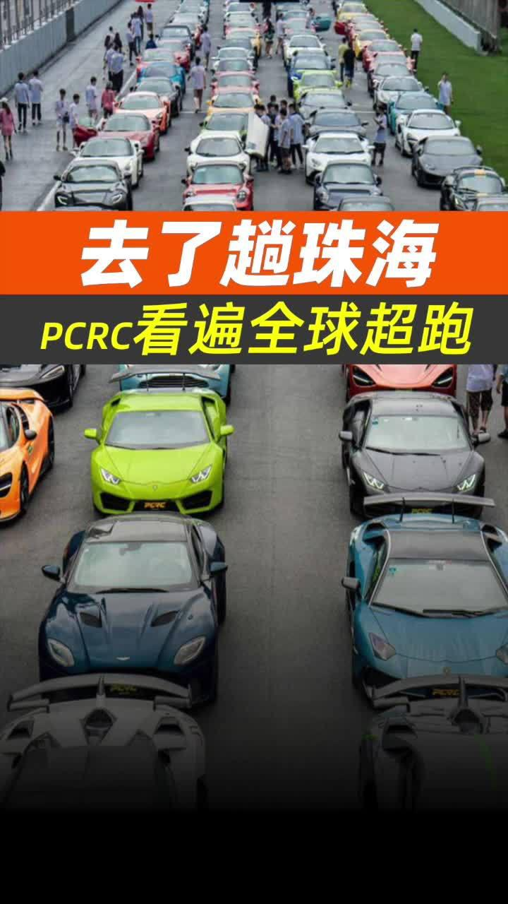 跟@陈震同学 一起到珠海PCRC,看遍全球超跑