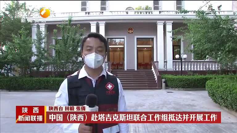 中国(陕西)赴塔吉克斯坦联合工作组抵达并开展工作