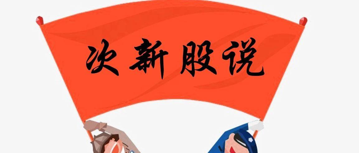 开源中小盘【次新股说:创业板注册制改革添新规,上会速度放缓】