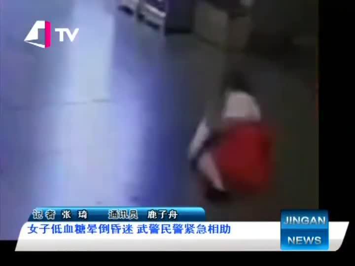 女子低血糖晕倒昏迷 武警民警紧急相助