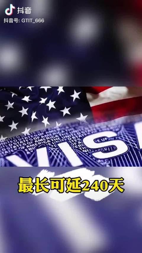 美国放宽外国人签证有效期,最长可延期240天