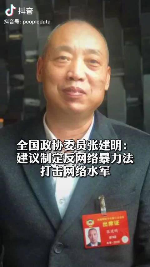 全国政协委员张建明:建议制定反网络暴力法……