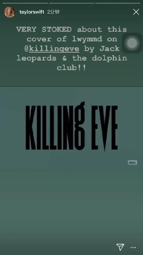 """霉霉Taylor Swift更新IG Story在""""Killing Eve""""中使用Jack Leop"""