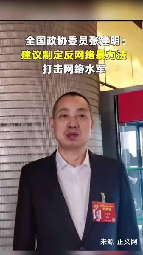 政协委员张建明建议制定反网络暴力法……