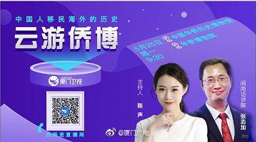 看直播:云游侨博——中国人移民海外的历史