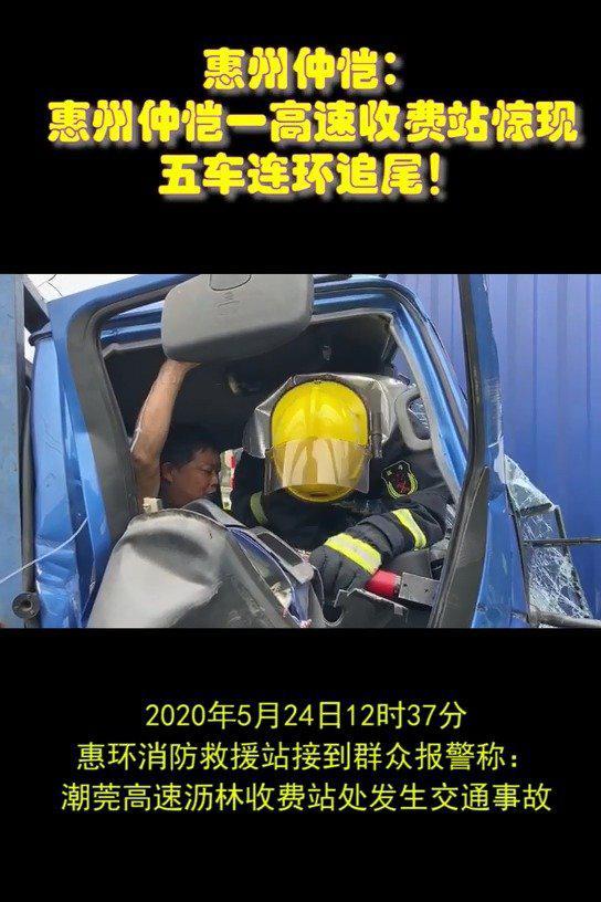 惊险!惠州一高速收费站五车连环追尾