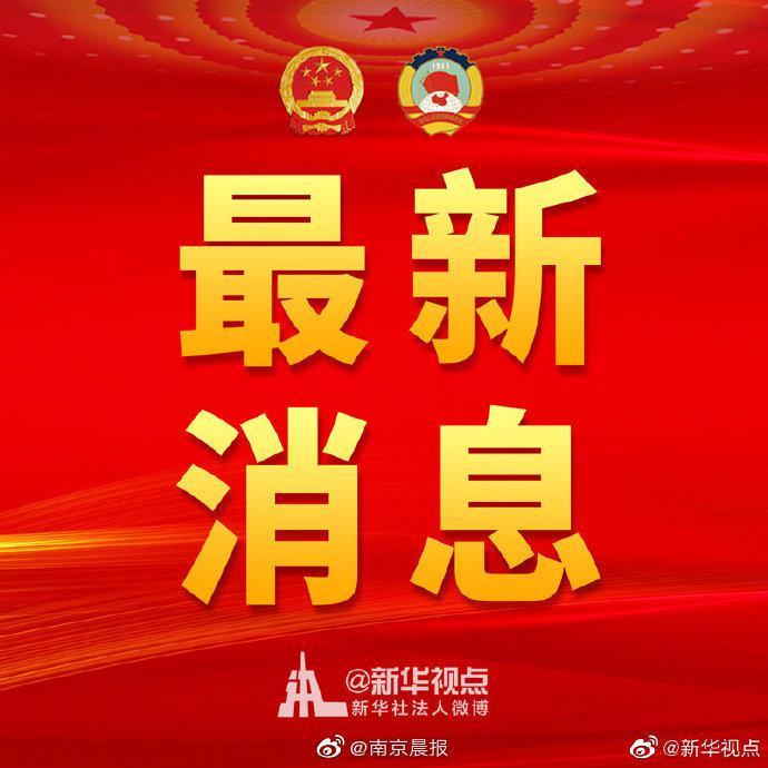 新华社快讯:最高人民检察院检察长张军向大会作最高人民检察院工作报告
