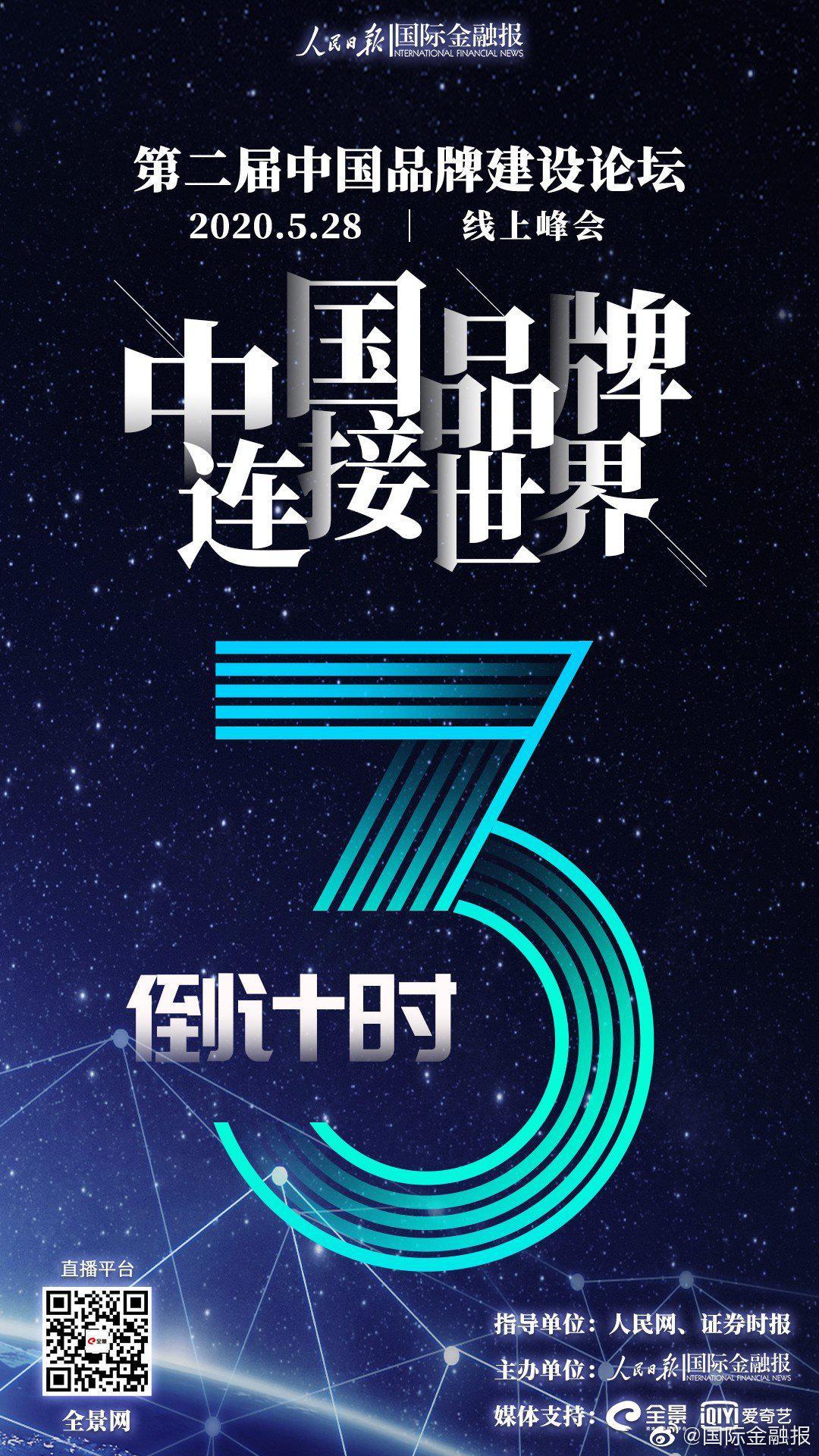 """""""第二届中国品牌建设论坛""""3天后将在线上盛大启幕"""