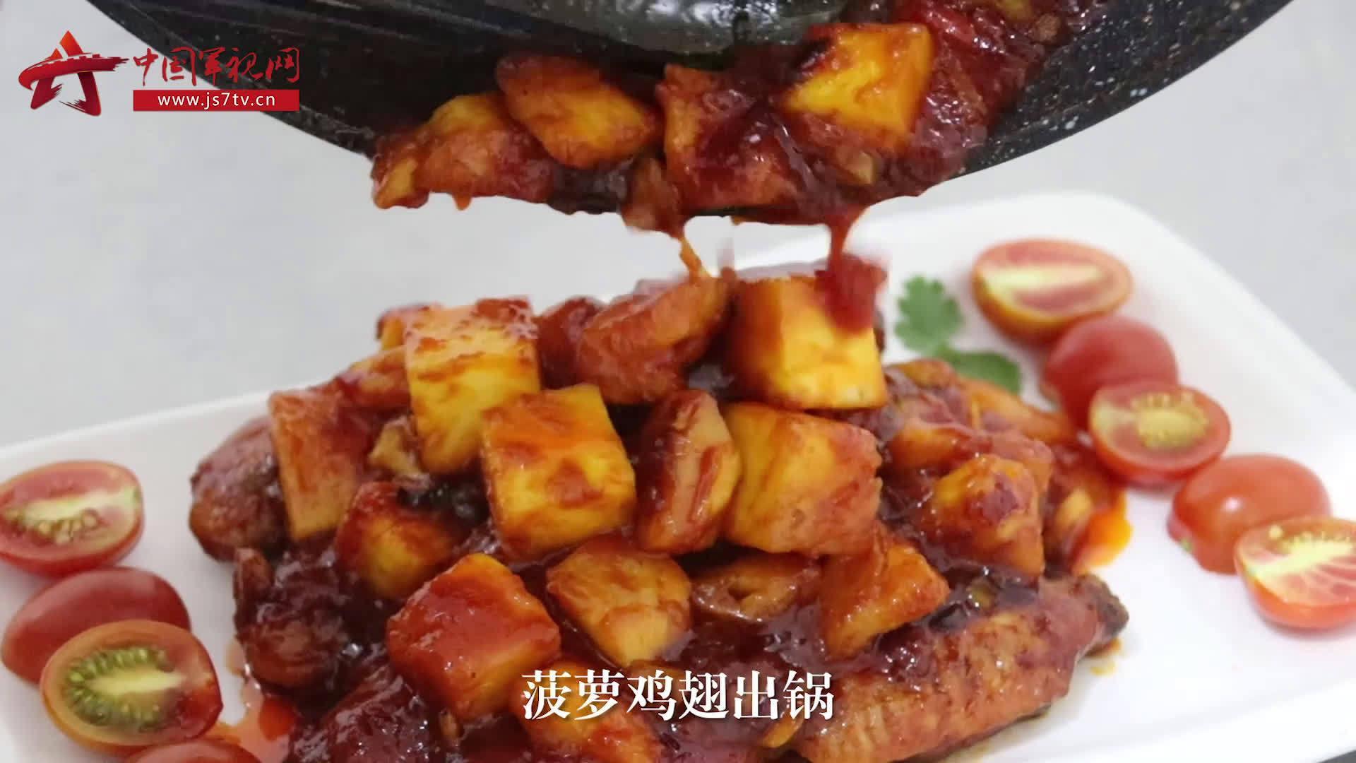 菠萝配鸡翅 夏天必吃的开胃菜