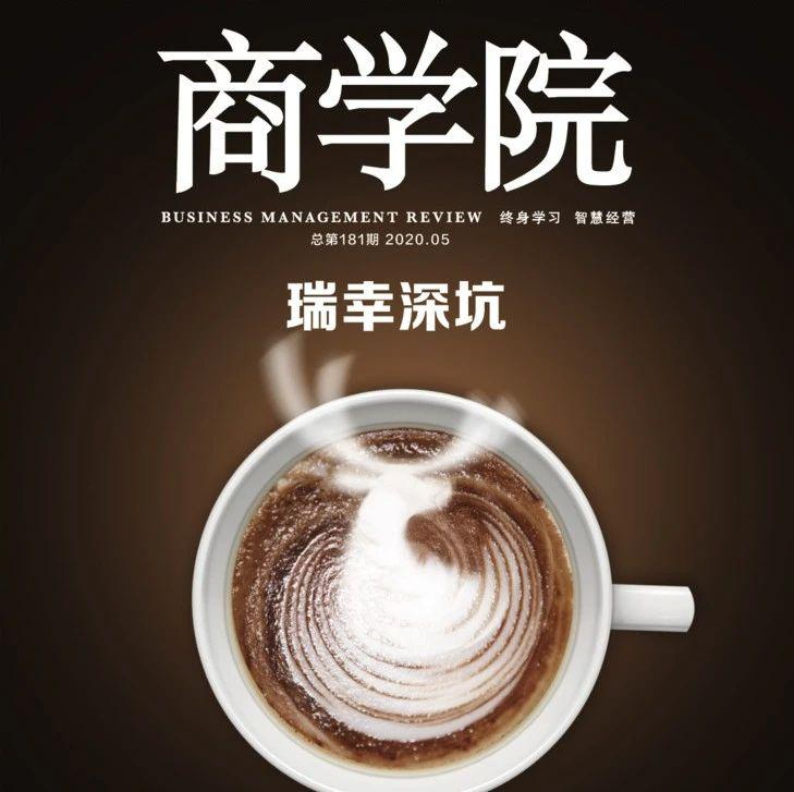 新刊热卖中《商学院》2020年5月刊 : 瑞幸深坑!