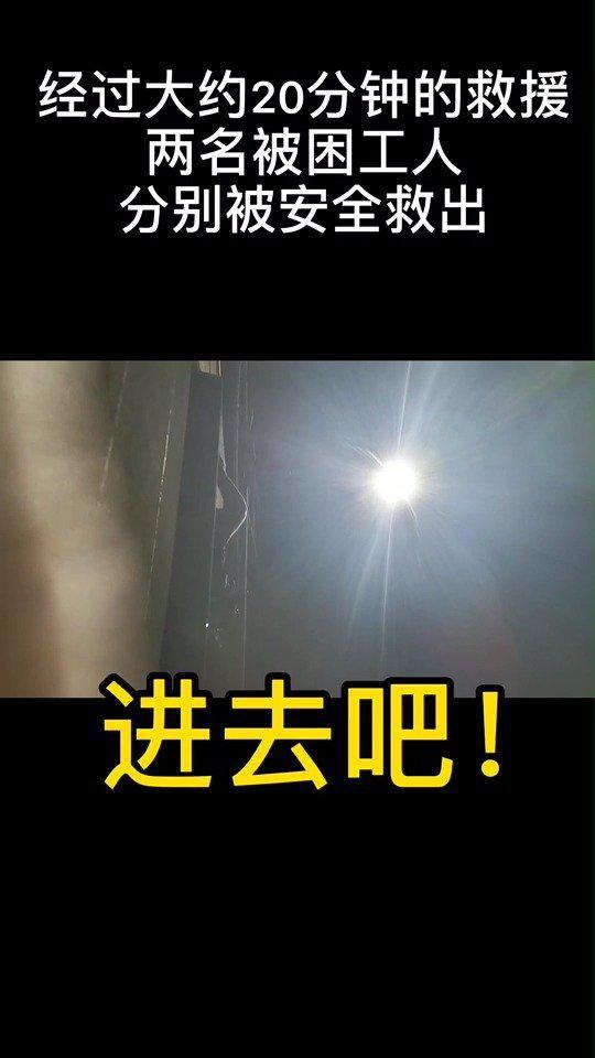 马鞍山 2名工人被困9楼施工吊篮,消防员紧急施救