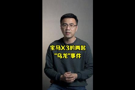 """视频:宝马X3的两起乌龙""""事件"""