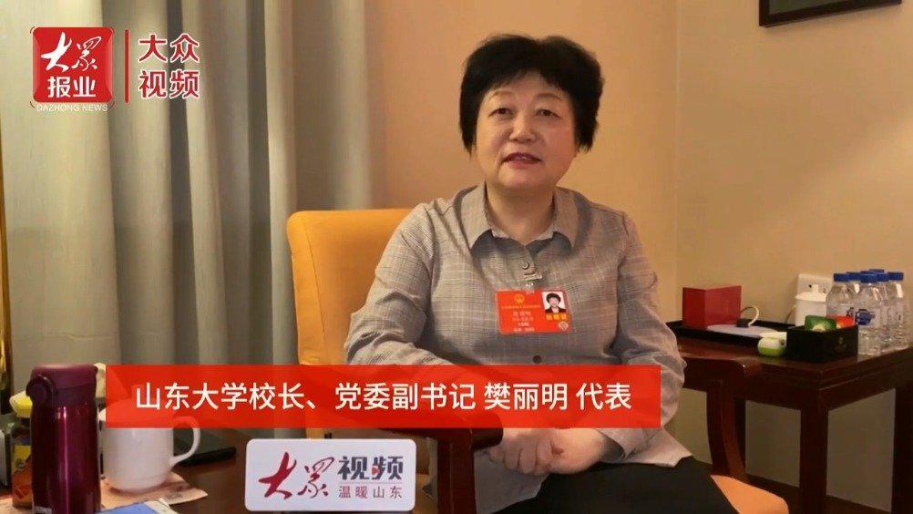 山大校长樊丽明代表谈大学生就业:让青春在时代需求国家召唤中闪