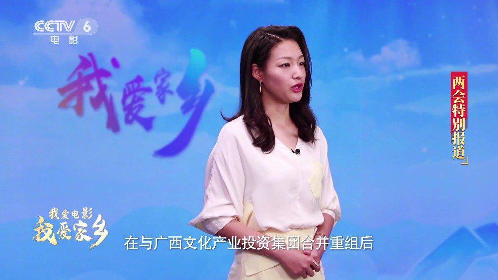 两会特别报道——我爱电影我爱家乡:演员郎月婷介绍广西电影事业