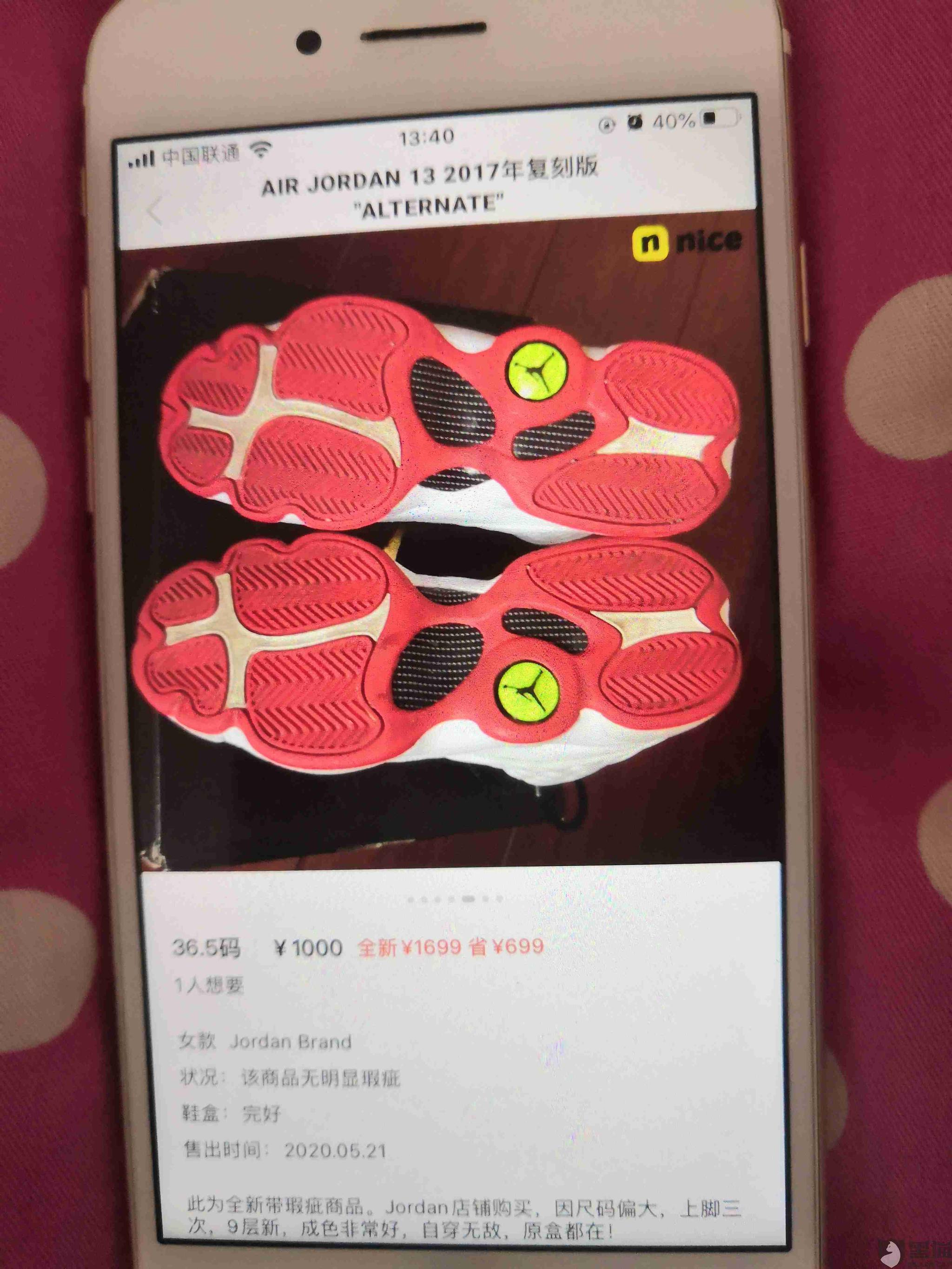 黑猫投诉:nice平台出售女码36.5AJ13二手鞋款恶意扣除质保金