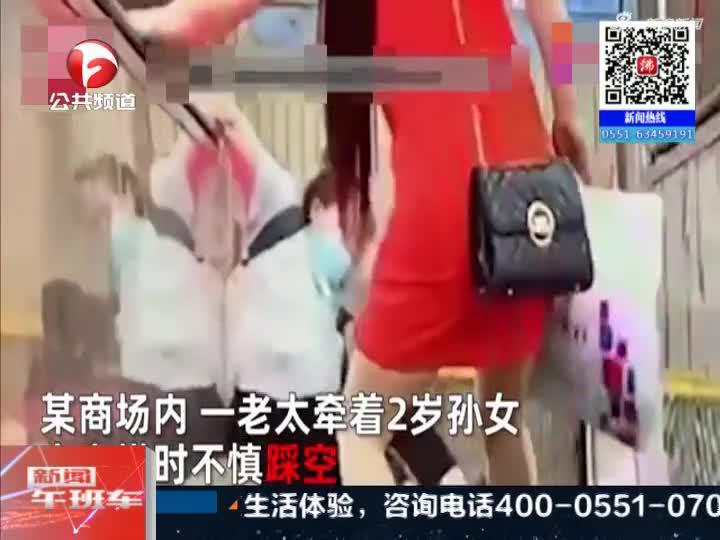 《新闻午班车》湖北:祖孙电梯摔倒  惊险翻滚14秒