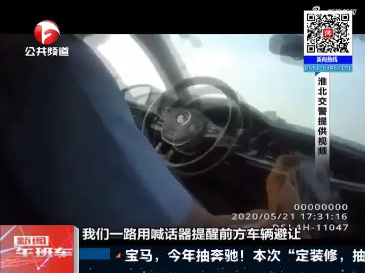 《新闻午班车》淮北:男子手指被电锯切断  交警紧急护送