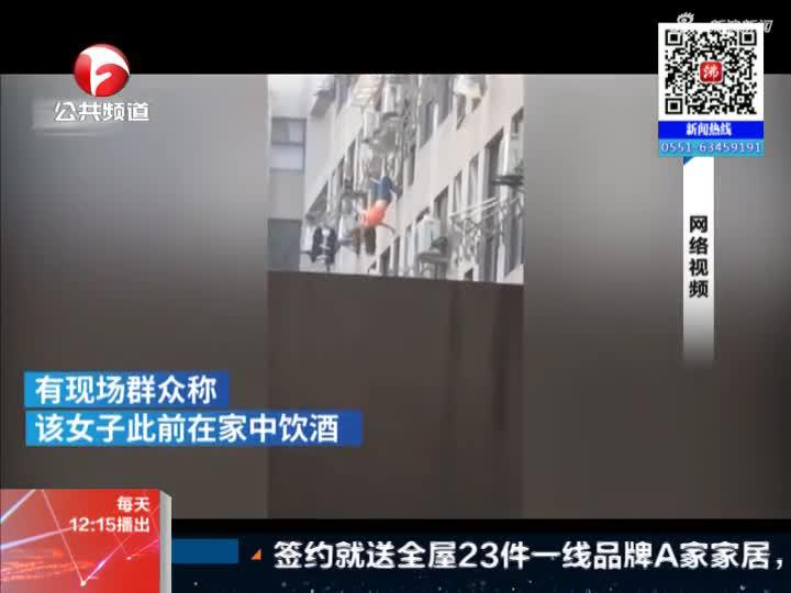 《新闻午班车》扬州:女子倒挂八楼晾衣架  邻居保安合力救下