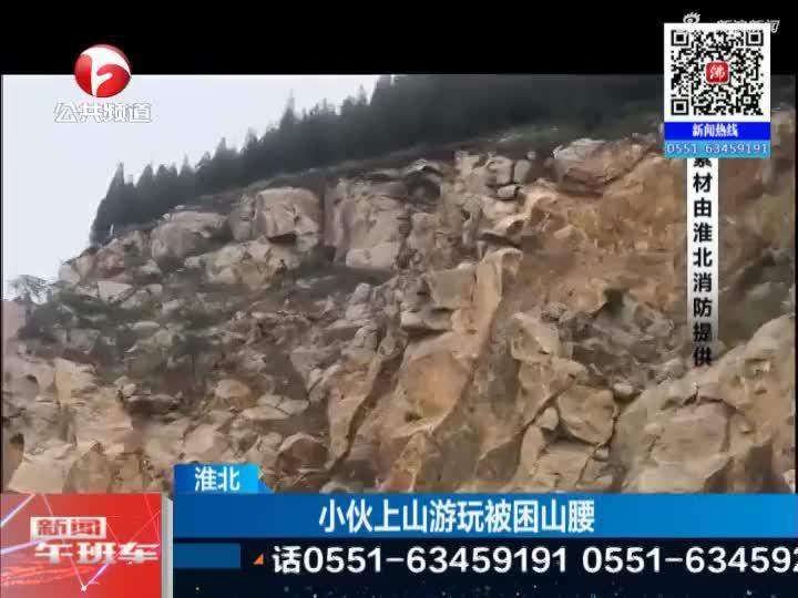 《新闻午班车》淮北:小伙上山游玩被困山腰