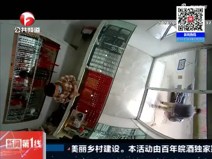 《新闻第一线》马鞍山:假装试戴金项链  趁店主不备转身就跑