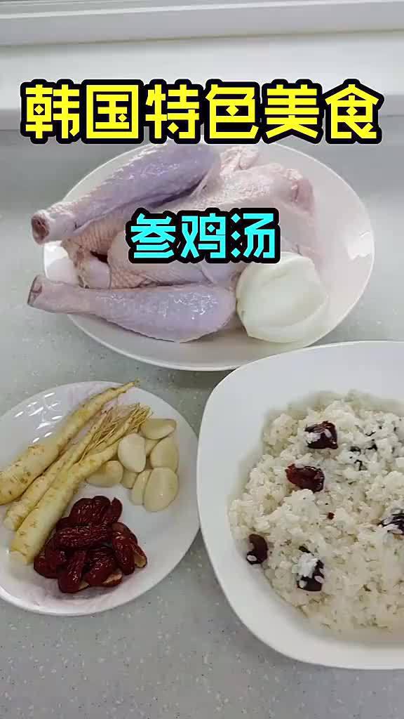 韩式料理参鸡汤,普普通通的食材,硬是炒出了大菜的味道,……