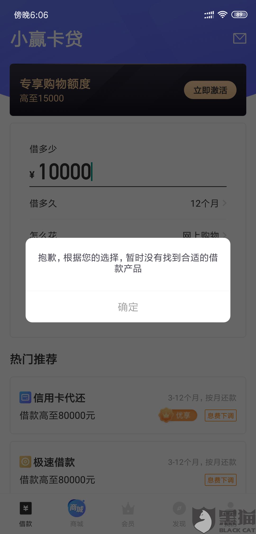 黑猫投诉:钱淘旺卡解决了消费者投诉