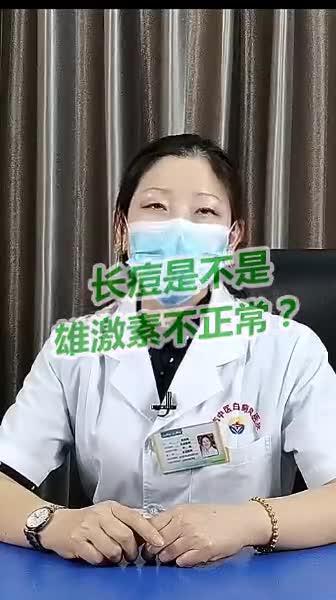 小科普:长痘是不是雄激素不正常