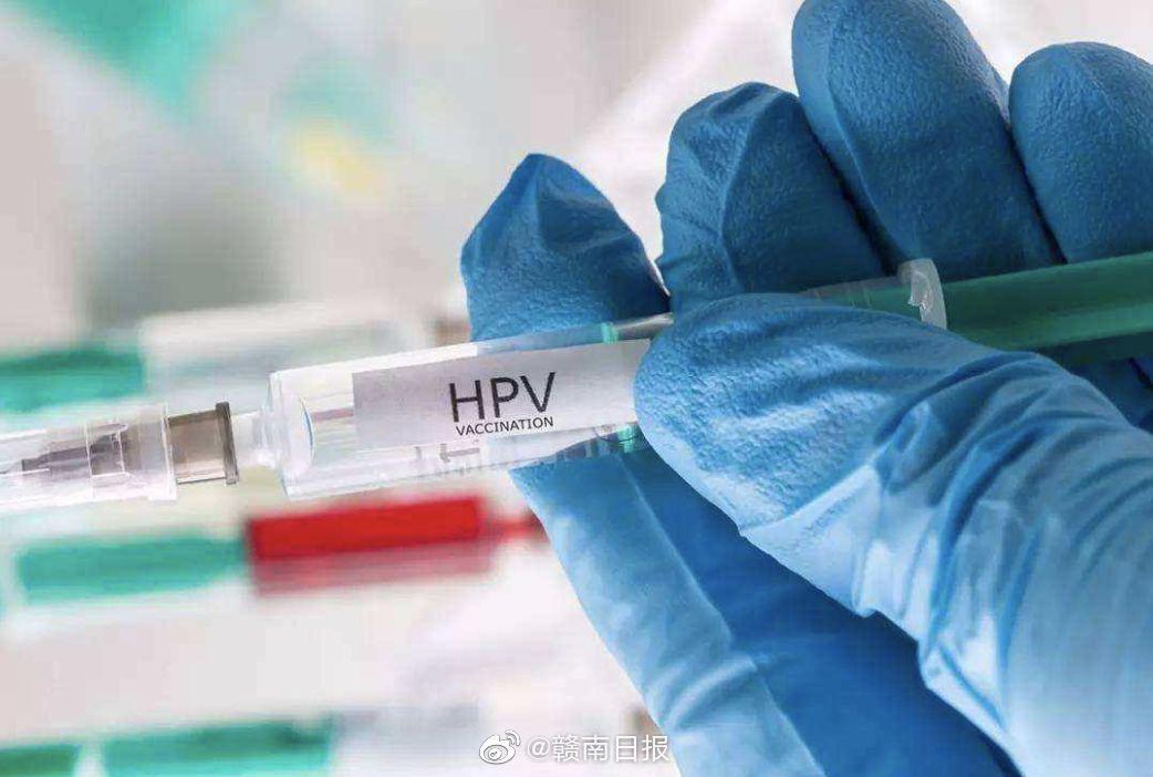 国产二价HPV疫苗来了!赣州人本月起可预约接种!每针仅需347元