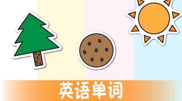 凯利画画学英语单词 Cookie Sun Tree 曲奇 太阳 树 圣诞袜是Chri