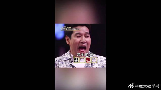 受邀参加韩国综艺,惊呆韩国嘉宾