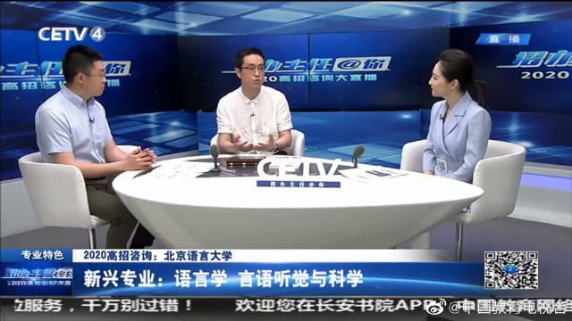 招办主任@你 2020高招咨询大直播5 北京语言大学