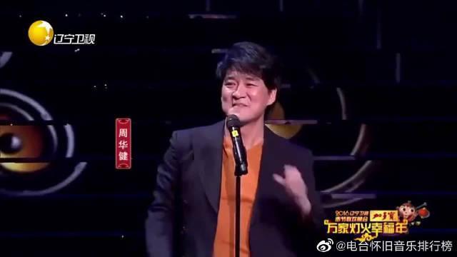 周华健献唱《有没有一首歌会让你想起我》……