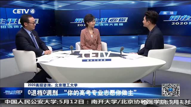 招办主任@你 2020高招咨询大直播1 北京理工大学